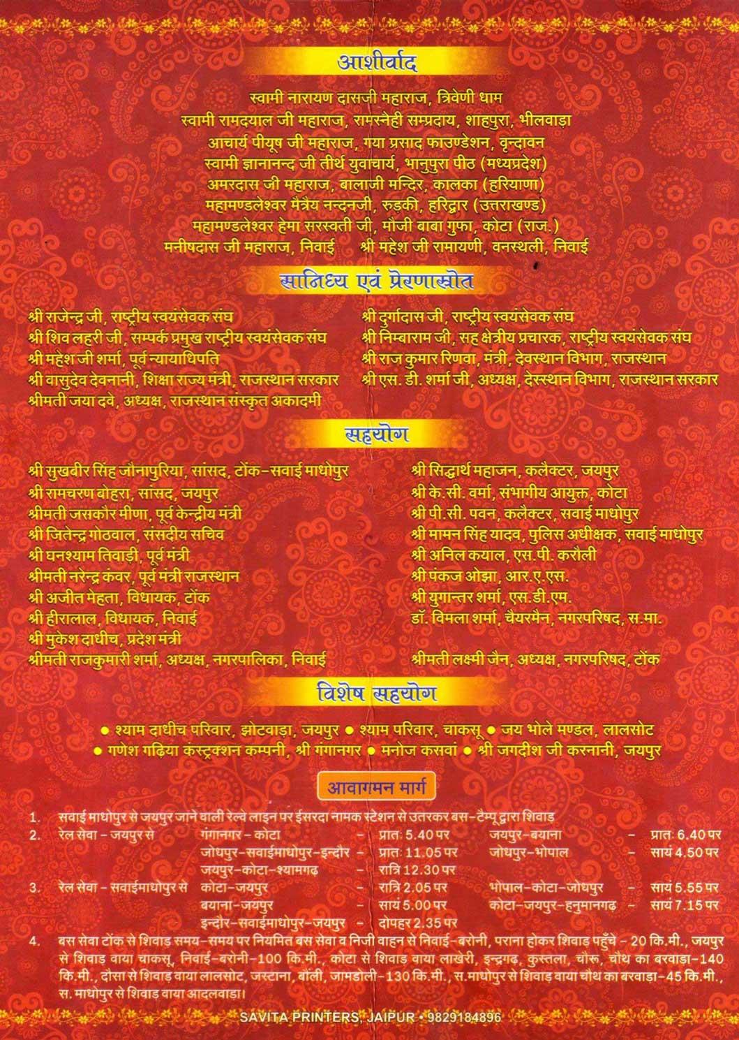 Invitation-inner-shravan-mahotsav-2018
