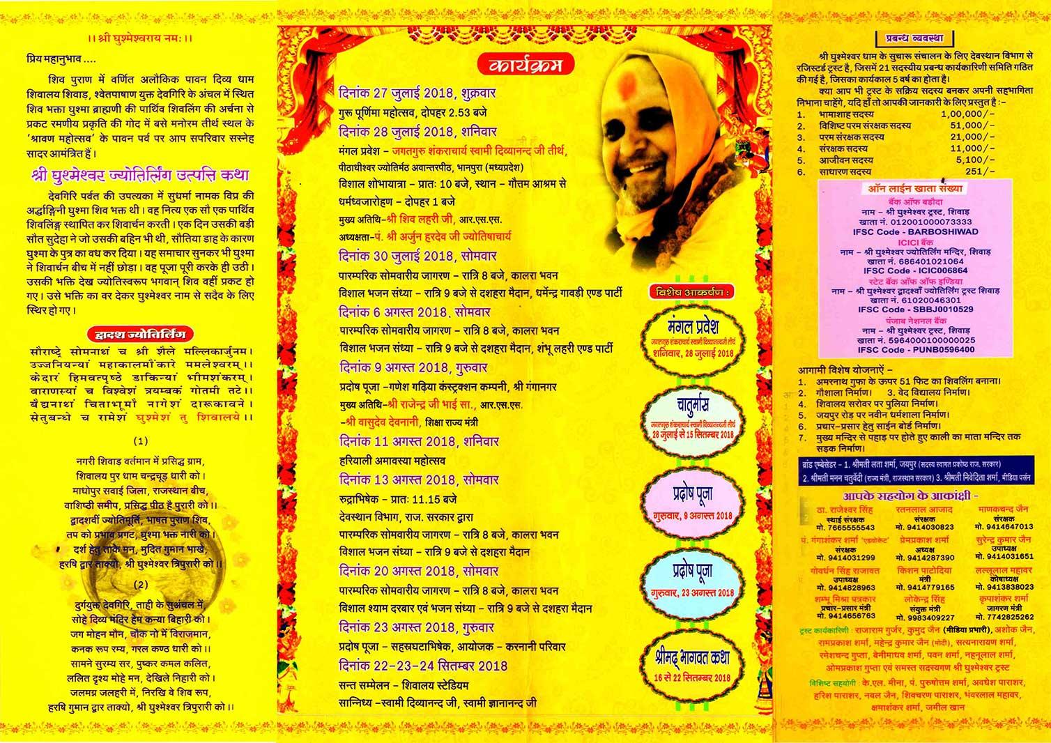 shravan mahotsav programs
